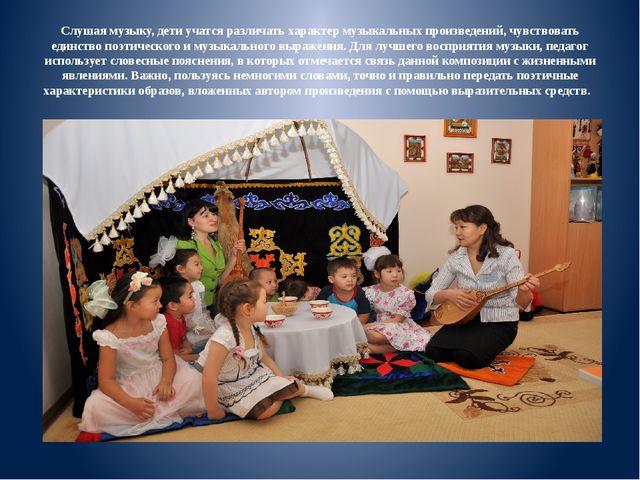 Слушая музыку, дети учатся различать характер музыкальных произведений, чувст...