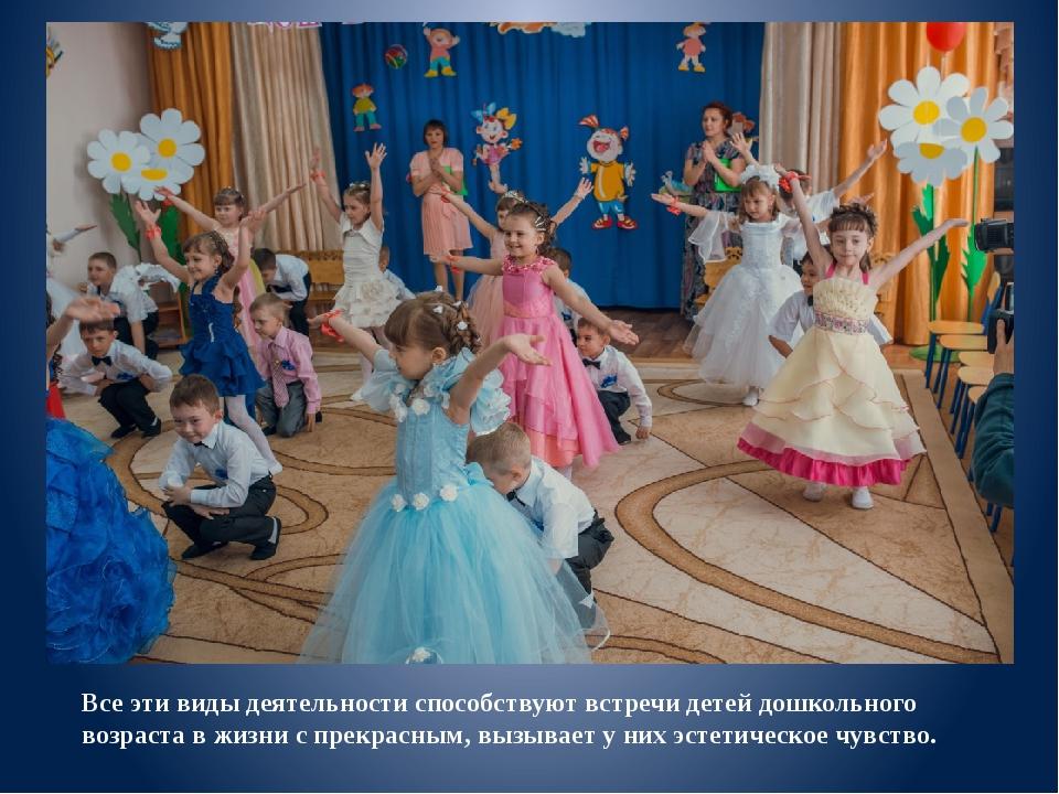Все эти виды деятельности способствуют встречи детей дошкольного возраста в ж...