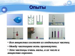 Опыты Все вещества состоят из отдельных частиц Между частицами есть промежутк