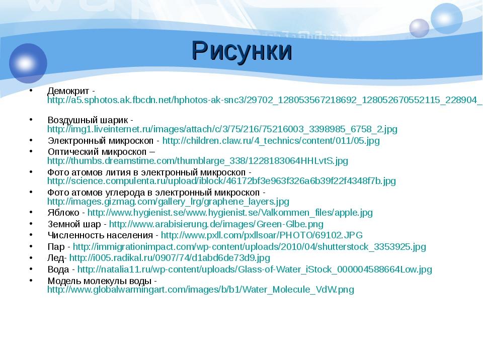Рисунки Демокрит - http://a5.sphotos.ak.fbcdn.net/hphotos-ak-snc3/29702_12805...