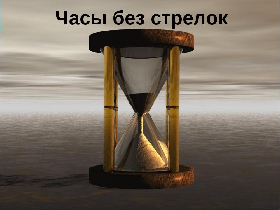 Часы без стрелок