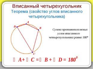 Вписанный четырехугольник Теорема (свойство углов вписанного четырехугольника
