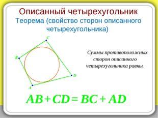 Описанный четырехугольник Теорема (свойство сторон описанного четырехугольник