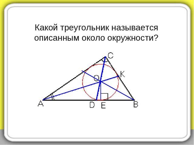 Какой треугольник называется описанным около окружности?