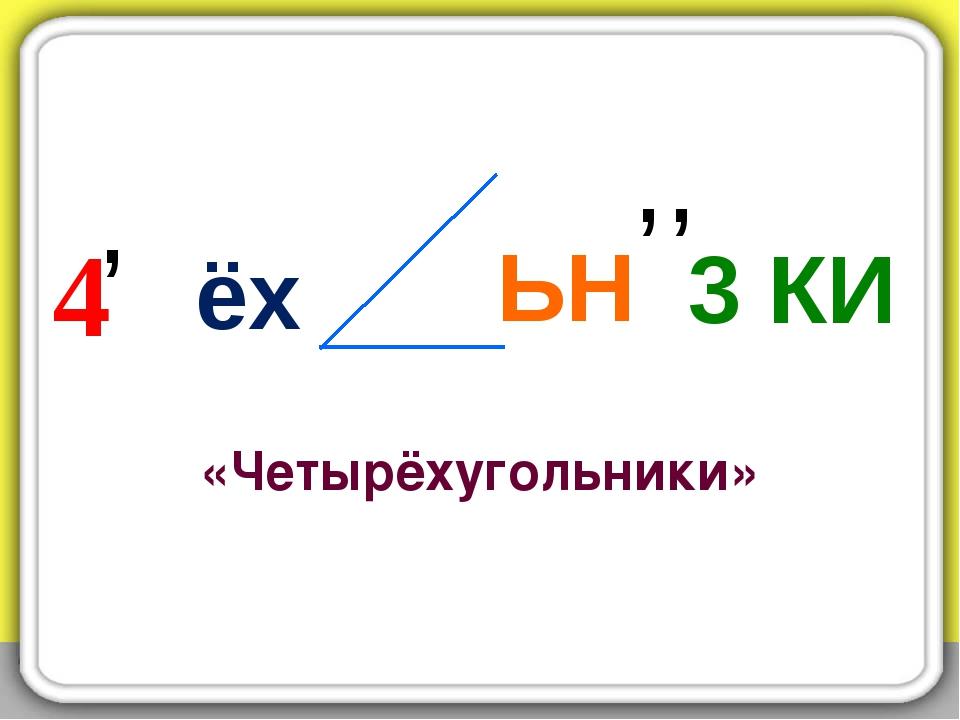 , 3 КИ 4 «Четырёхугольники»