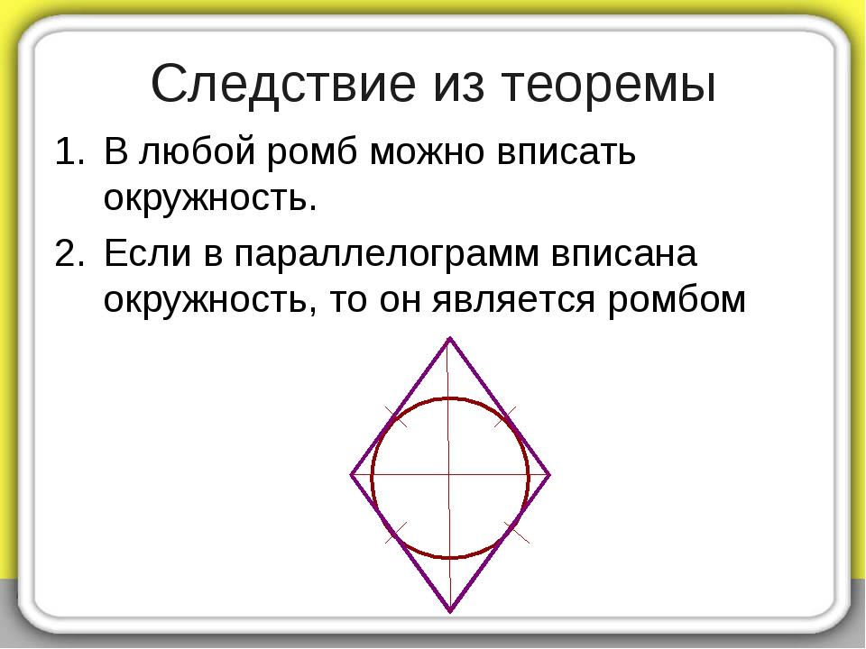 В любой ромб можно вписать окружность. Если в параллелограмм вписана окружнос...