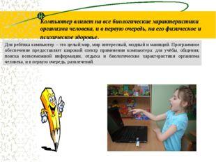 Для ребёнка компьютер – это целый мир, мир интересный, модный и манящий. Прог