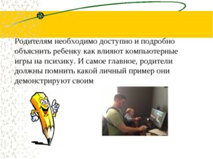 Родителям необходимо доступно и подробно объяснить ребенку как влияют компьют