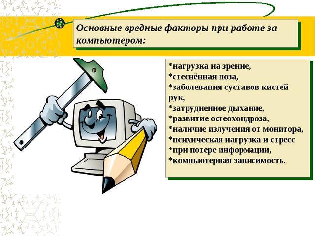 Основные вредные факторыпри работе за компьютером: *нагрузка на зрение, *сте...