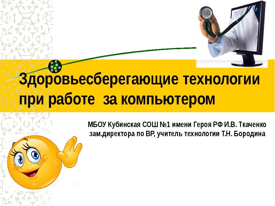 Здоровьесберегающие технологии при работе за компьютером МБОУ Кубинская СОШ №...
