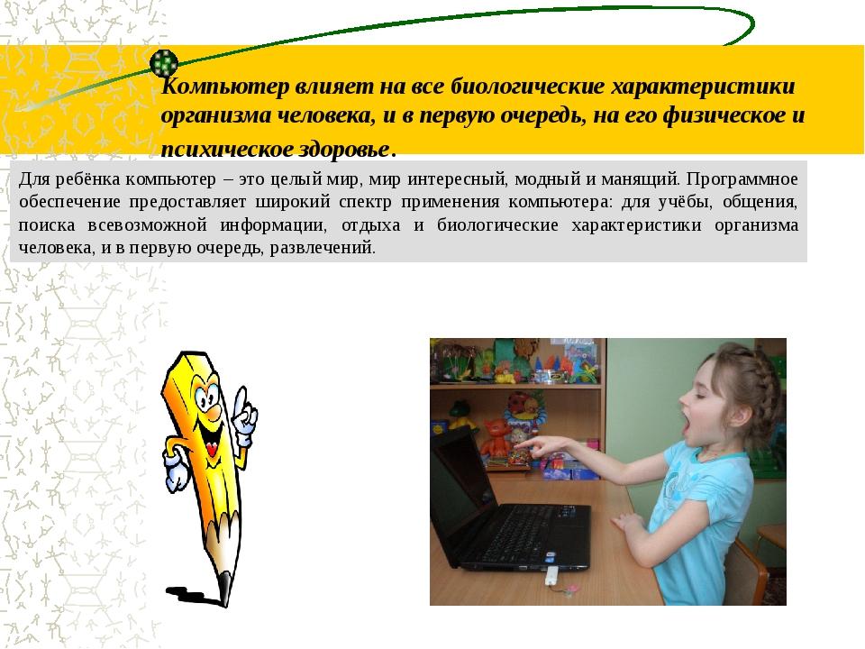 Для ребёнка компьютер – это целый мир, мир интересный, модный и манящий. Прог...