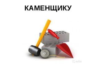 КАМЕНЩИКУ