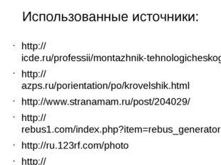 Использованные источники: http://icde.ru/professii/montazhnik-tehnologichesko