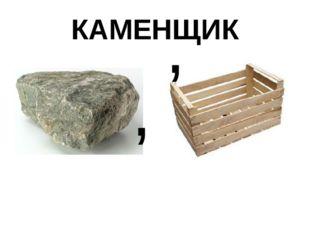 КАМЕНЩИК , ,