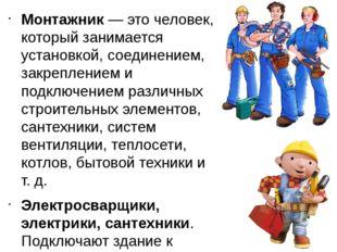 Монтажник— это человек, который занимается установкой, соединением, закрепле