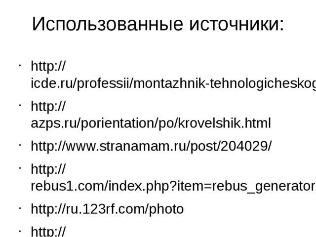 Использованные источники: http://icde.ru/professii/montazhnik-tehnologichesko...