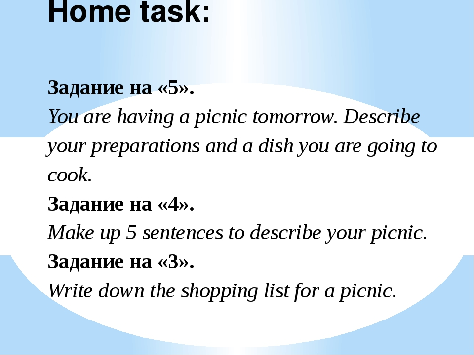 Home task: Задание на «5». You are having a picnic tomorrow. Describe your pr...