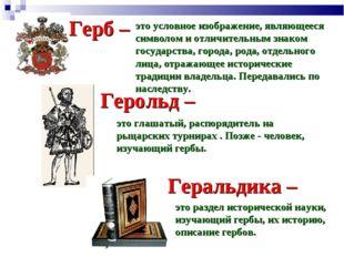 Герб – это условное изображение, являющееся символом и отличительным знаком г