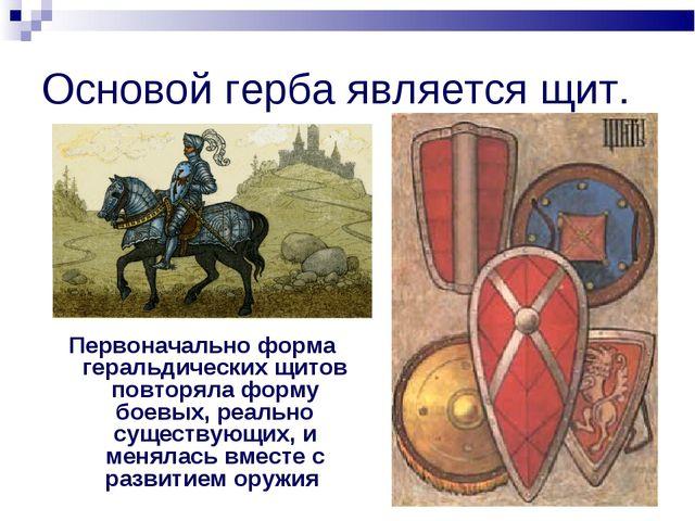 Основой герба является щит. Первоначально форма геральдических щитов повторял...
