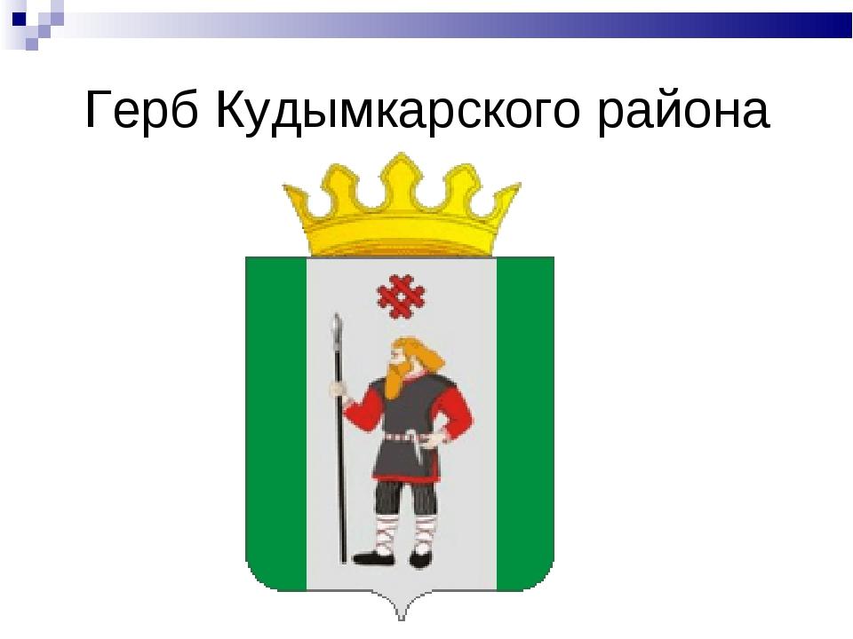 Герб Кудымкарского района
