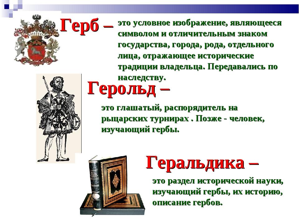 Герб – это условное изображение, являющееся символом и отличительным знаком г...