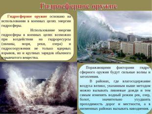 Гидросферное оружие основано на использовании в военных целях энергии гидросф