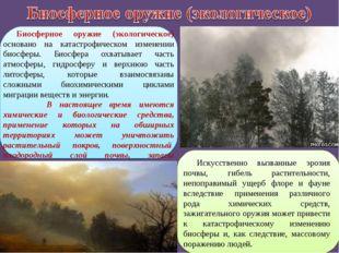 Биосферное оружие (экологическое) основано на катастрофическом изменении биос