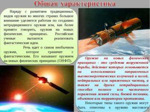 Наряду с развитием традиционных видов оружия во многих странах большое вниман