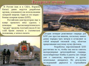 В России (как и в США, Израиле, Китае) давно ведутся разработки оружия, осно