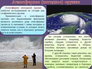 Атмосферное (погодное) оружие – наиболее исследованный на сегодня вид геофизи
