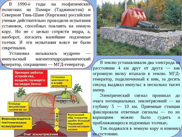 В 1990-е годы на геофизических полигонах на Памире (Таджикистан) и Северном Т...