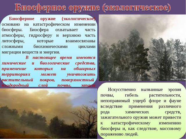 Биосферное оружие (экологическое) основано на катастрофическом изменении биос...