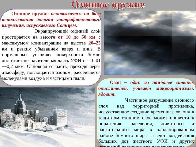 Озонное оружие основывается на базе использования энергии ультрафиолетового и...