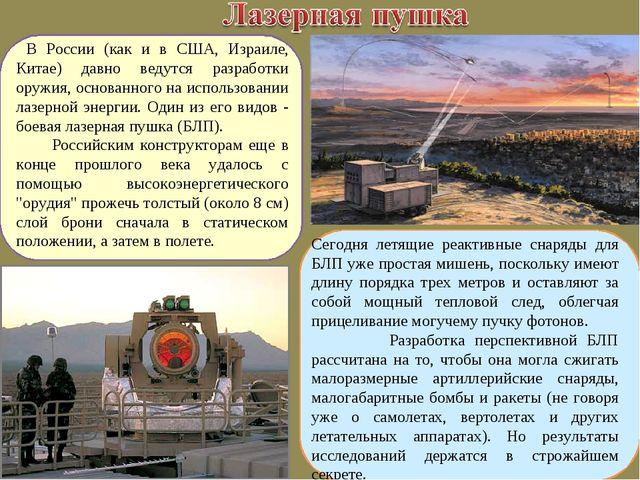 В России (как и в США, Израиле, Китае) давно ведутся разработки оружия, осно...