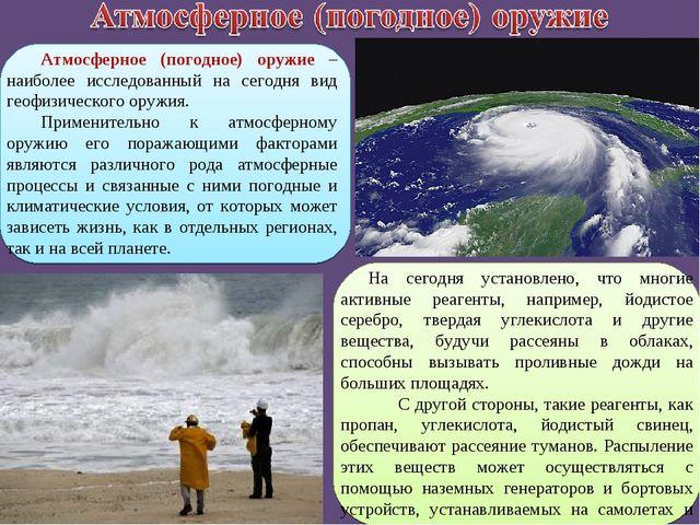 Атмосферное (погодное) оружие – наиболее исследованный на сегодня вид геофизи...