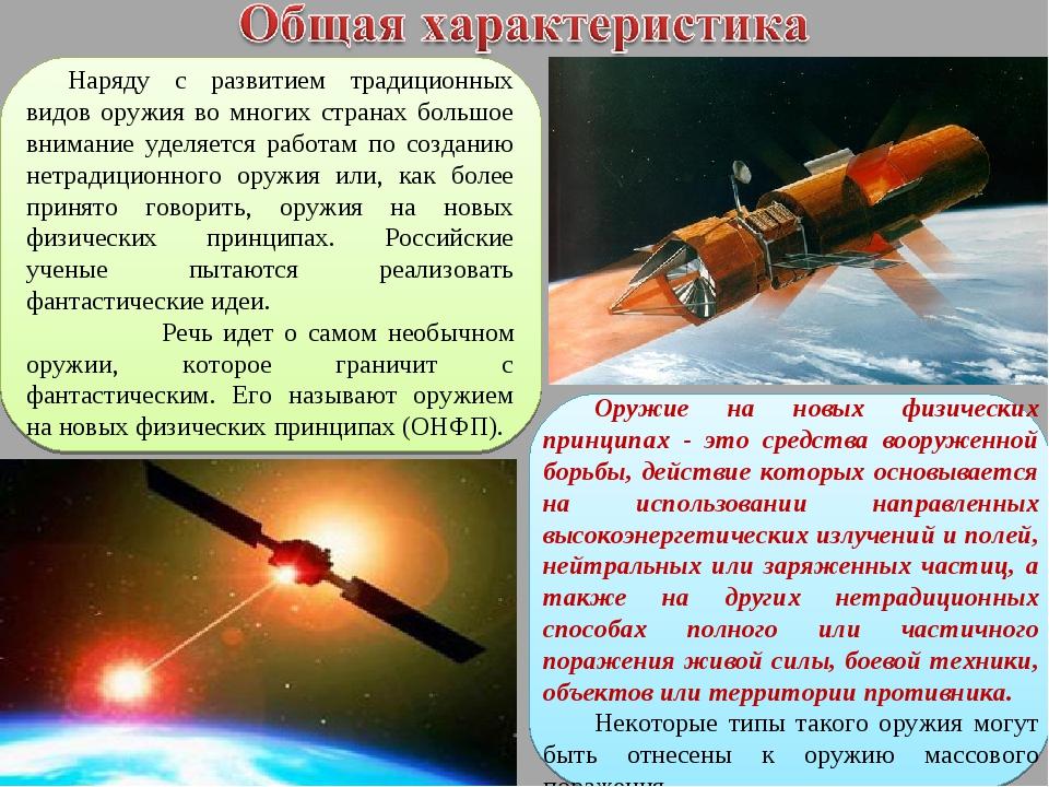 Наряду с развитием традиционных видов оружия во многих странах большое вниман...