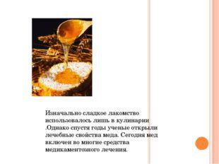 Изначально сладкое лакомство использовалось лишь в кулинарии .Однако спустя г