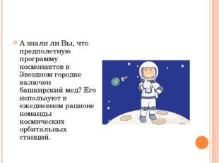 А знали ли Вы, что предполетную программу космонавтов в Звездном городке вклю
