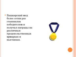 Башкирский мед более сотни раз становился победителем и получал награды на ра