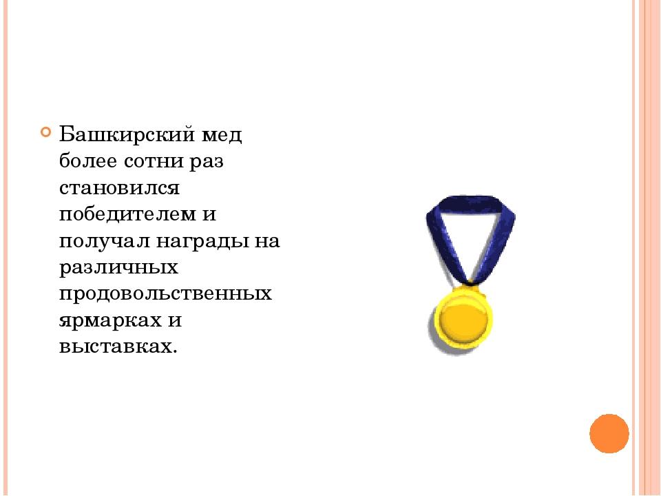 Башкирский мед более сотни раз становился победителем и получал награды на ра...