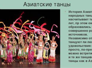 Азиатские танцы История Азиатских народных танцев насчитывает тысячи лет, пр