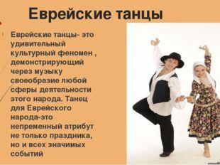 Еврейские танцы Еврейские танцы- это удивительный культурный феномен , демонс