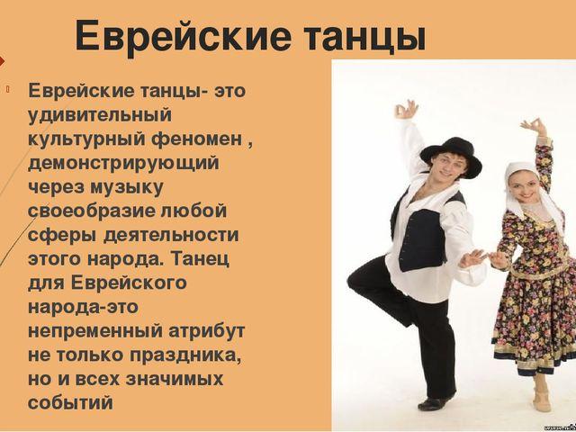 Еврейские танцы Еврейские танцы- это удивительный культурный феномен , демонс...