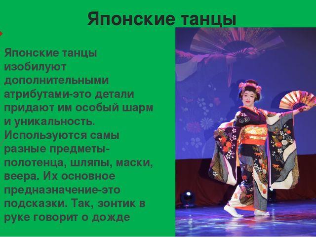 Японские танцы Японские танцы изобилуют дополнительными атрибутами-это детали...