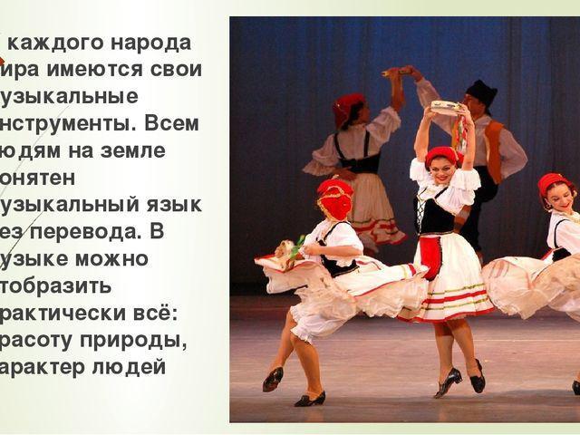 У каждого народа мира имеются свои музыкальные инструменты. Всем людям на зем...