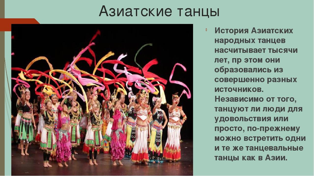 Азиатские танцы История Азиатских народных танцев насчитывает тысячи лет, пр...