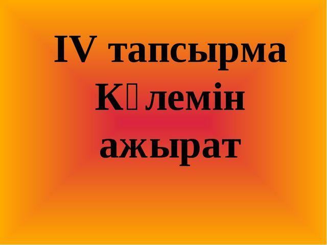 ІV тапсырма Көлемін ажырат