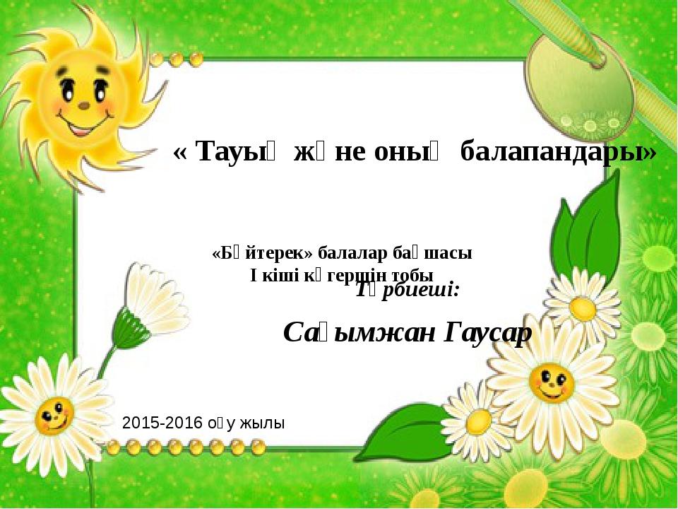 « Тауық және оның балапандары» 2015-2016 оқу жылы «Бәйтерек» балалар бақшасы...