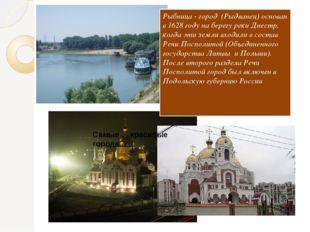 Рыбница - город (Рыдванец) основан в 1628 году на берегу реки Днестр, когда э