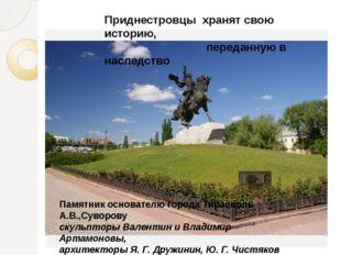 Памятник основателю города Тирасполь А.В.,Суворову скульпторы Валентин и Влад